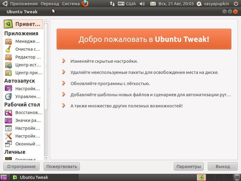значок ubuntu: