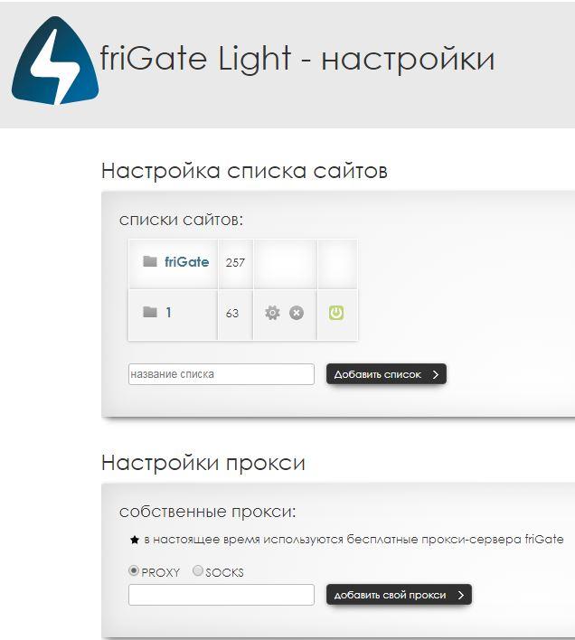 У пользователей FriGate после обновления Chrome перестали