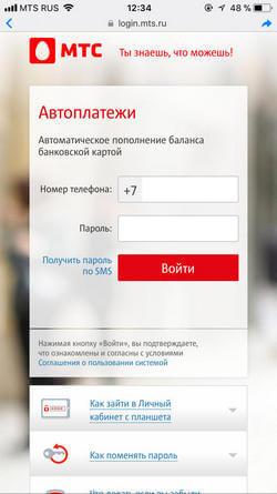 Visa МТС 01 s1