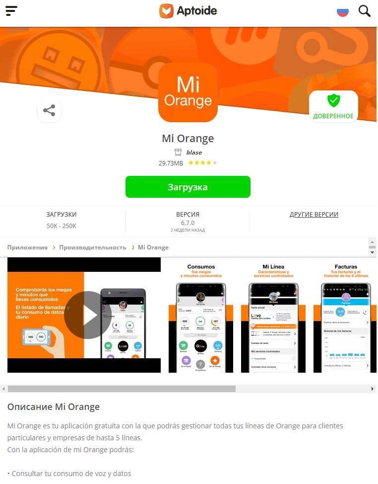 как установить mi orange на своем смартфоне в России
