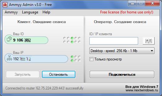 программа для работы удаленного доступа скачать бесплатно - фото 10