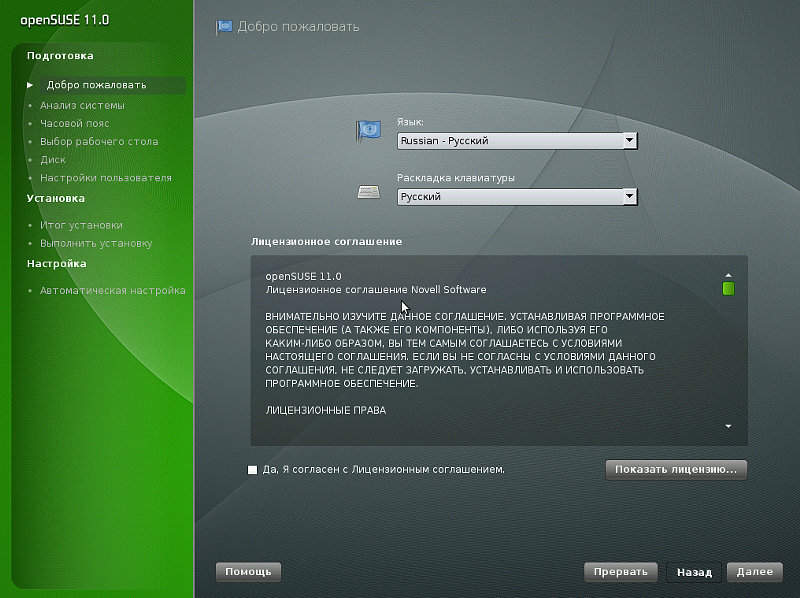 opensuse03