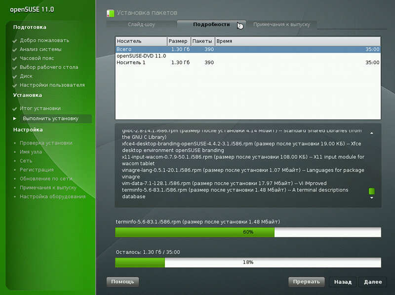 opensuse14