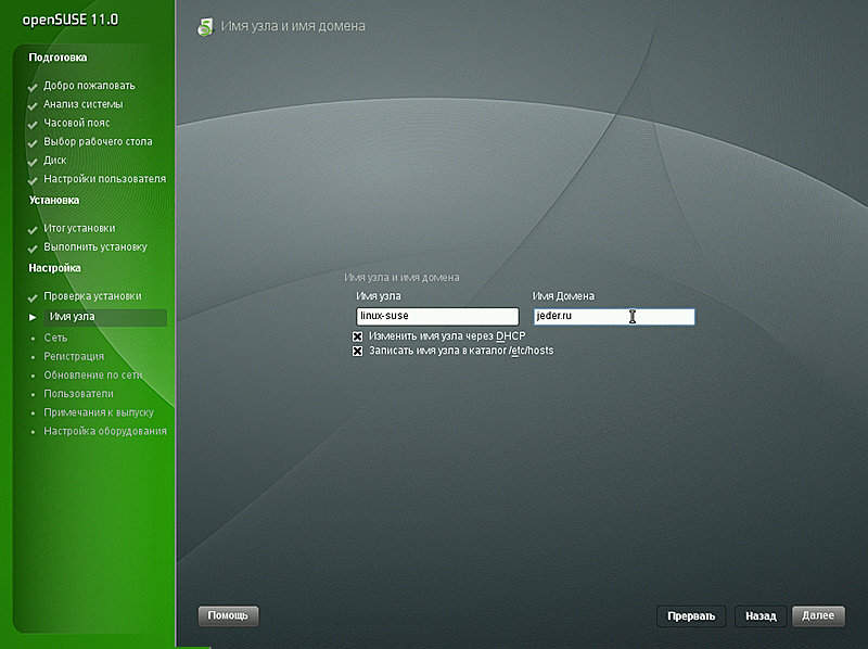 opensuse16
