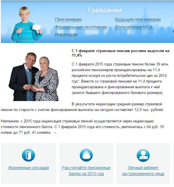 Полная пенсия военным в россии