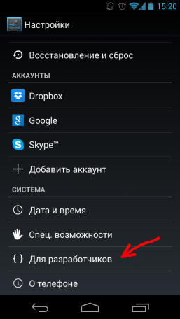 15124424-Screenshot 2013-11-15-15-20-24-копия-257x4561