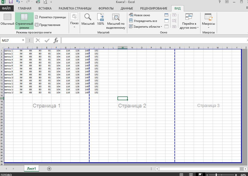 Как сделать большую таблицу на один лист