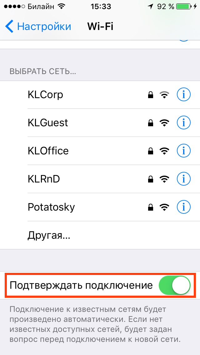 ios-wifi-settings-RU-R1