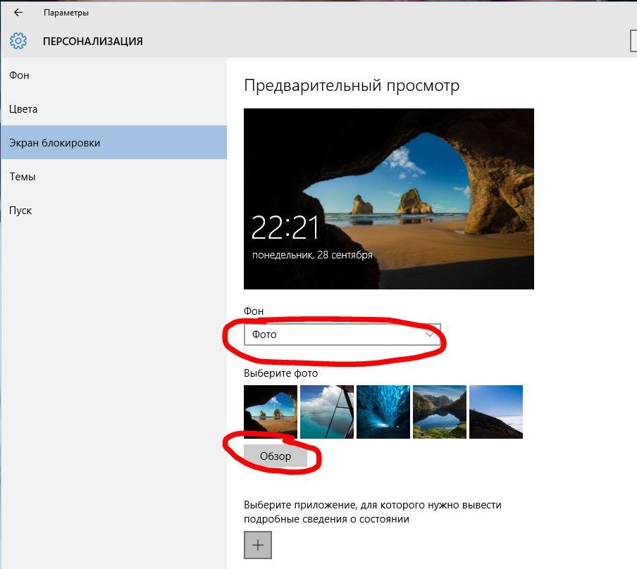 Как сделать экран блокировки на windows 10 40
