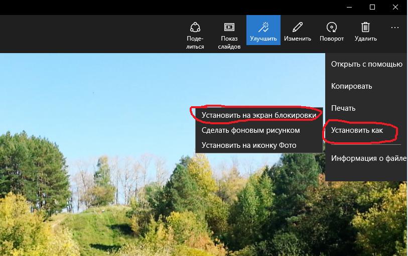 Как сделать экран блокировки на windows 10 189
