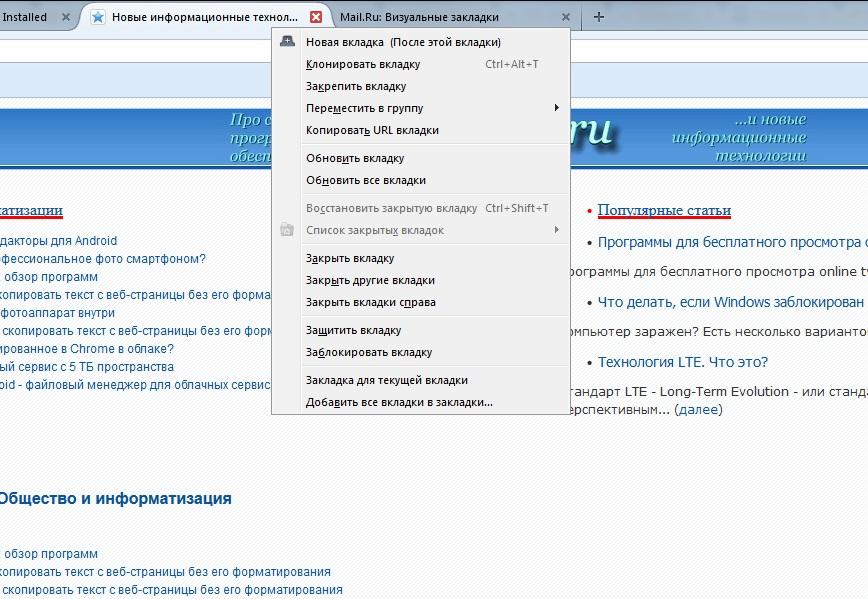 """Как сделать быстрые вкладки в мозиле """" K2eao.ru"""