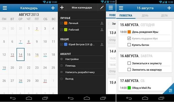 приложение календарь скачать на андроид