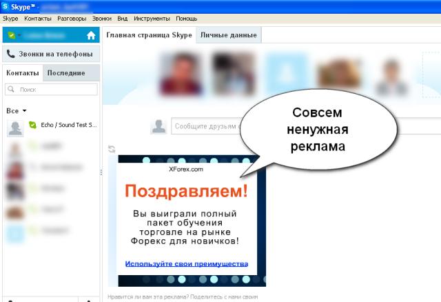 Как убрать рекламу в Skype (Скайп) - YouTube