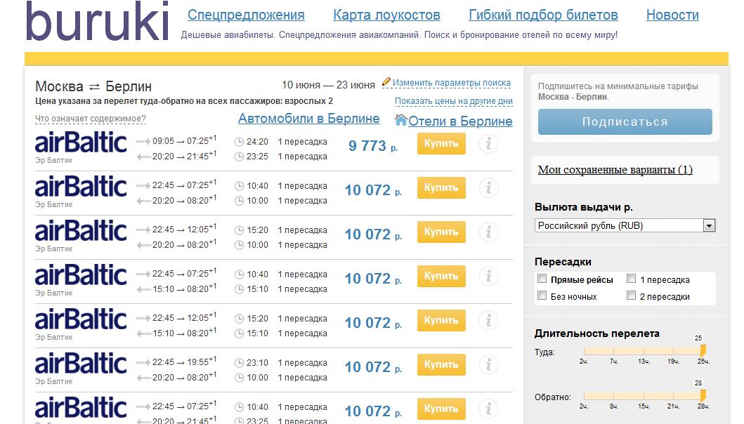 Авиабилеты Бишкек Москва от 3 261р Цены билетов на