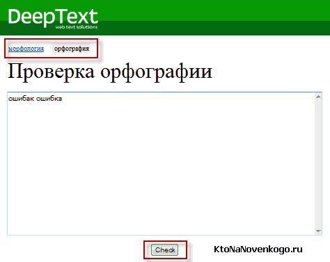 Проверить грамматику онлайн - f