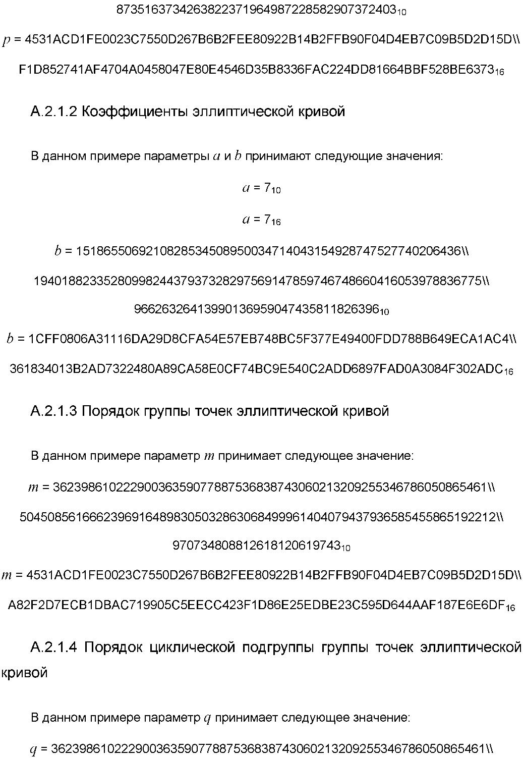 генерация эцп схема