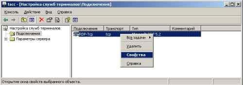 Удаление лицензий сервера терминалов